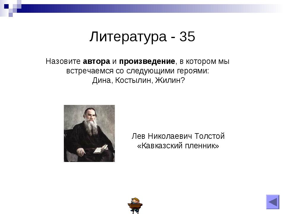 Литература - 35 Назовите автора и произведение, в котором мы встречаемся со с...
