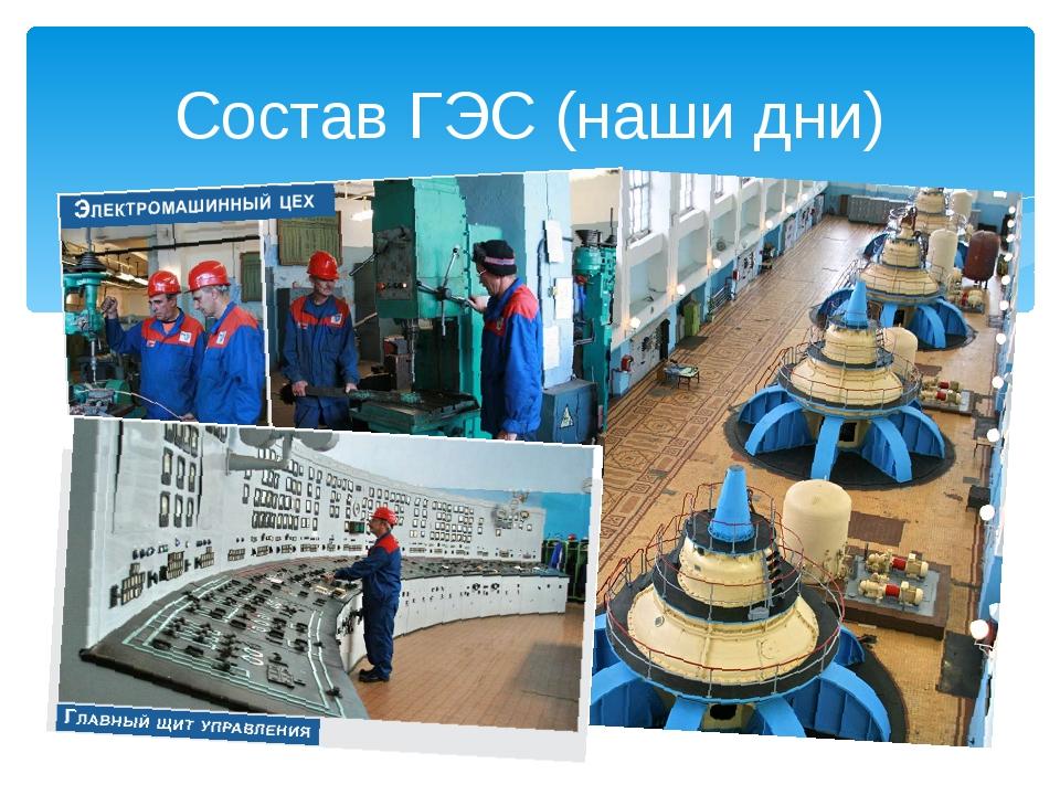 Состав ГЭС (наши дни)