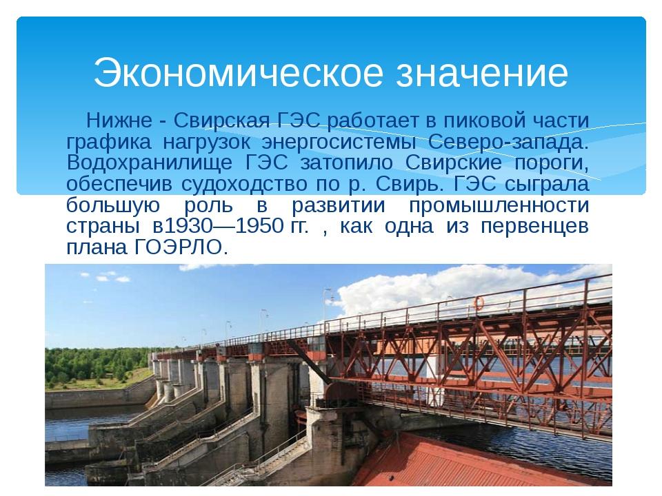 Экономическое значение Нижне - Свирская ГЭС работает в пиковой части графика...