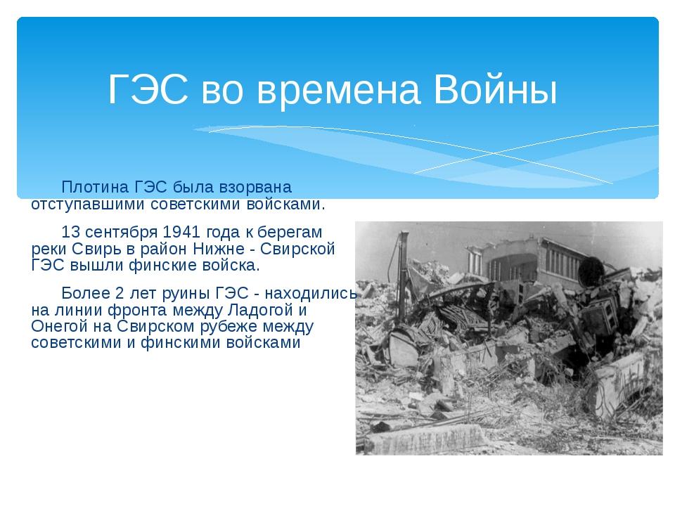 Плотина ГЭС была взорвана отступавшими советскими войсками. 13 сентября19...