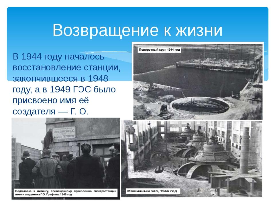 В1944 годуначалось восстановление станции, закончившееся в1948 году, а в 1...