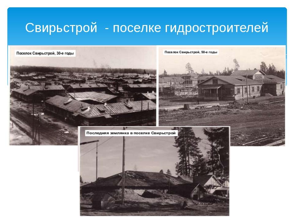 Свирьстрой - поселке гидростроителей