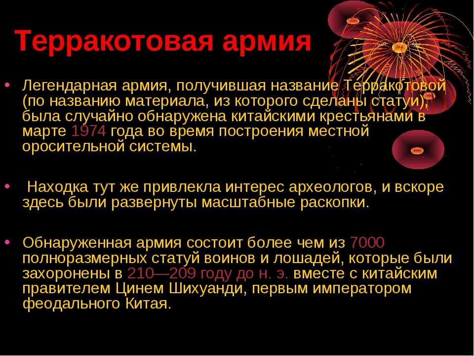 Терракотовая армия Легендарная армия, получившая название Терракотовой (по на...