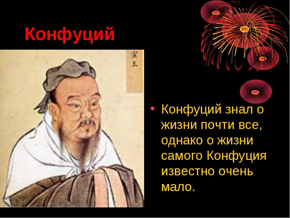 Конфуций Конфуций знал о жизни почти все, однако о жизни самого Конфуция изве...