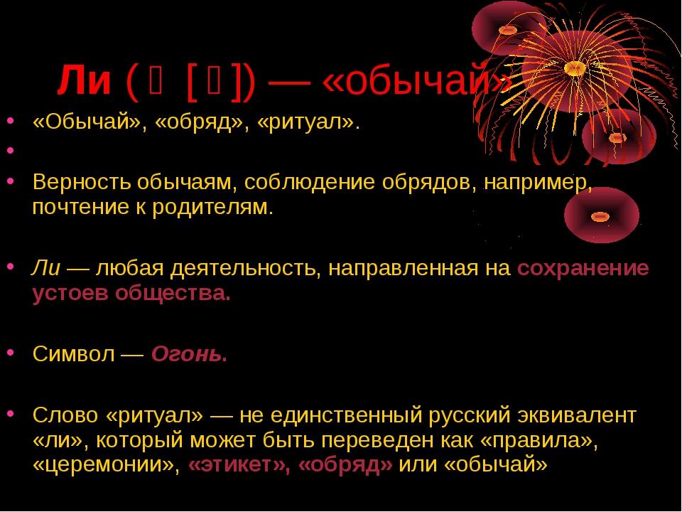 Ли (礼 [禮])— «обычай» «Обычай», «обряд», «ритуал». Верность обычаям, соблюд...