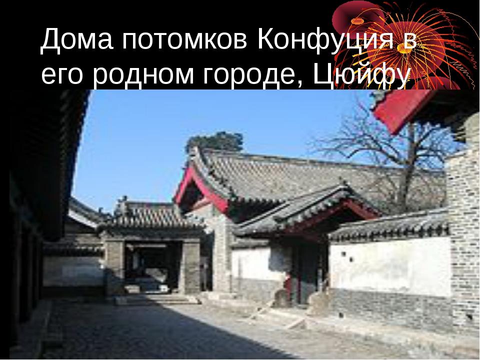 Дома потомков Конфуция в его родном городе, Цюйфу