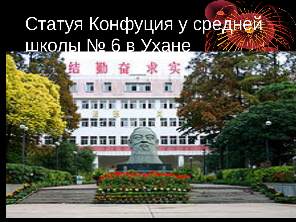 Статуя Конфуция у средней школы №6 в Ухане