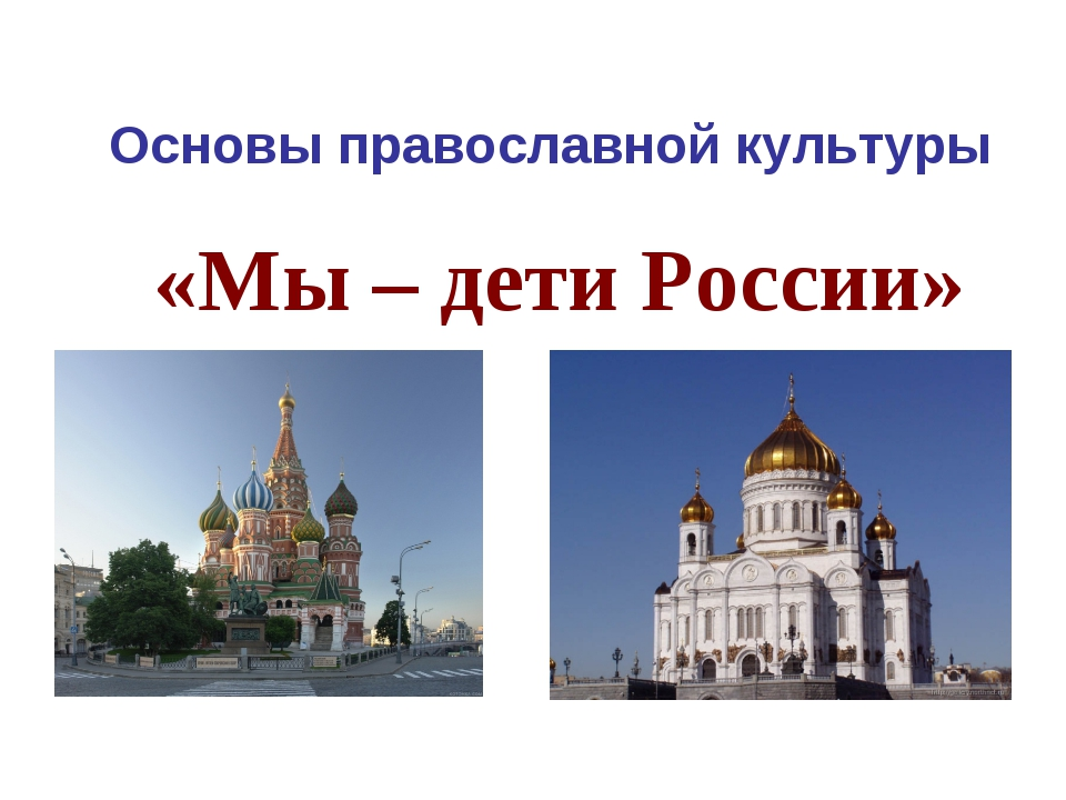 Основы православной культуры «Мы – дети России»