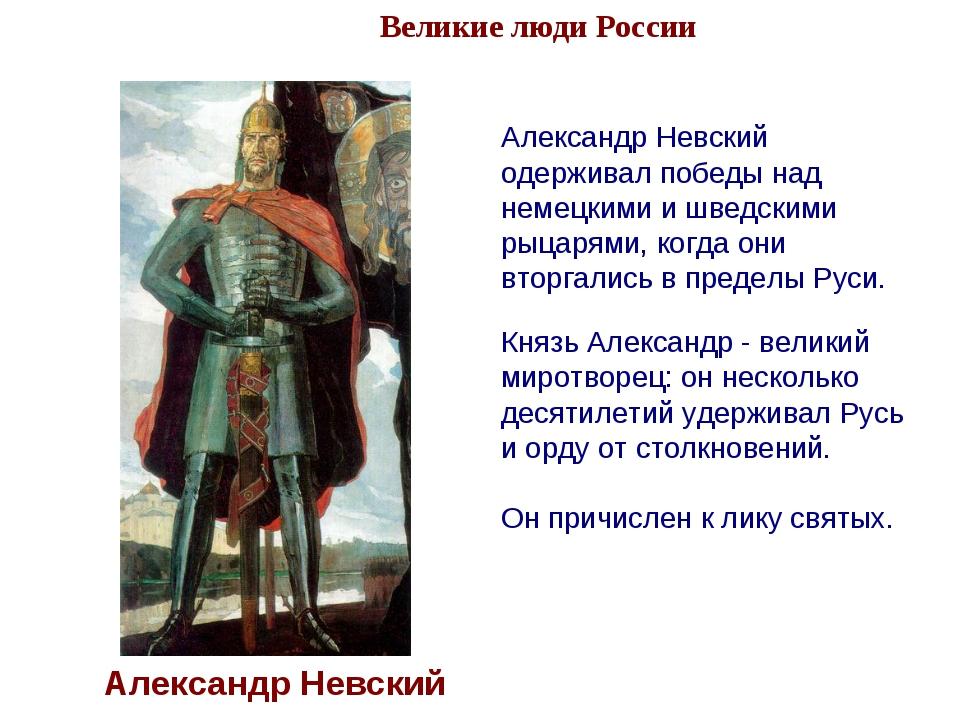 Великие люди России Александр Невский Александр Невский одерживал победы на...