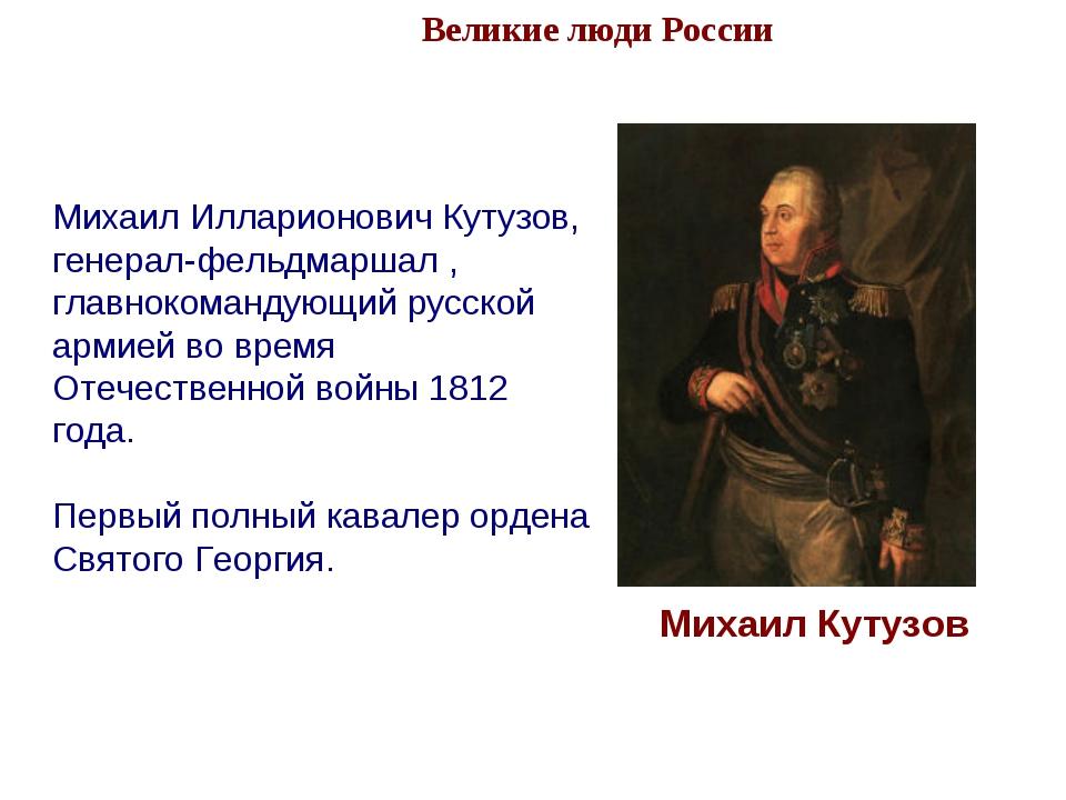 Великие люди России  Михаил Кутузов Михаил Илларионович Кутузов, генерал-ф...