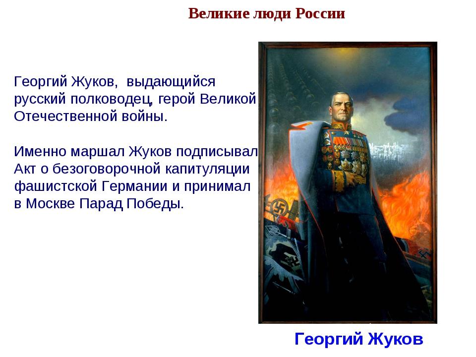 Великие люди России  Георгий Жуков Георгий Жуков, выдающийся русский полко...