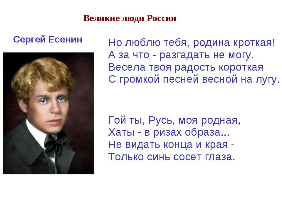 Великие люди России Гой ты, Русь, моя родная, Хаты - в ризах образа... Не вид...
