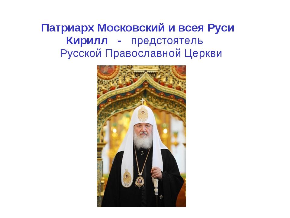 Патриарх Московский и всея Руси Кирилл - предстоятель Русской Православной Це...
