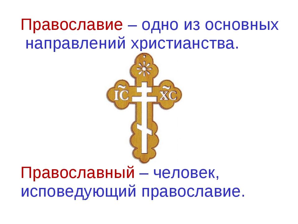 Православие – одно из основных направлений христианства. Православный – челов...