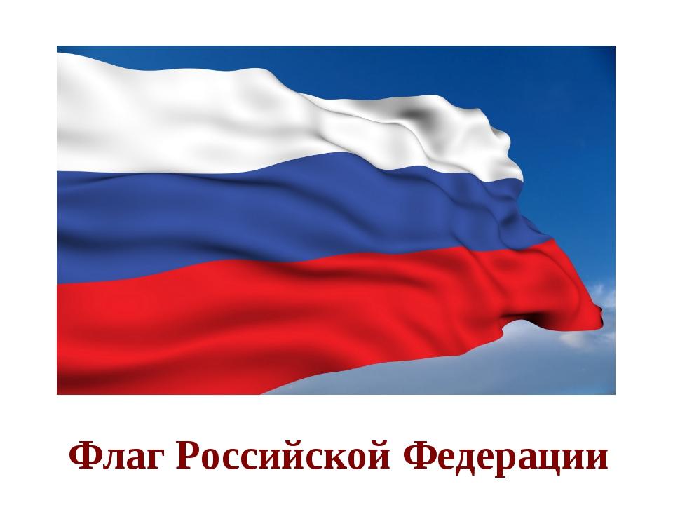 Собор Василия Блаженного. Москва. Красная площадь Флаг Российской Федерации