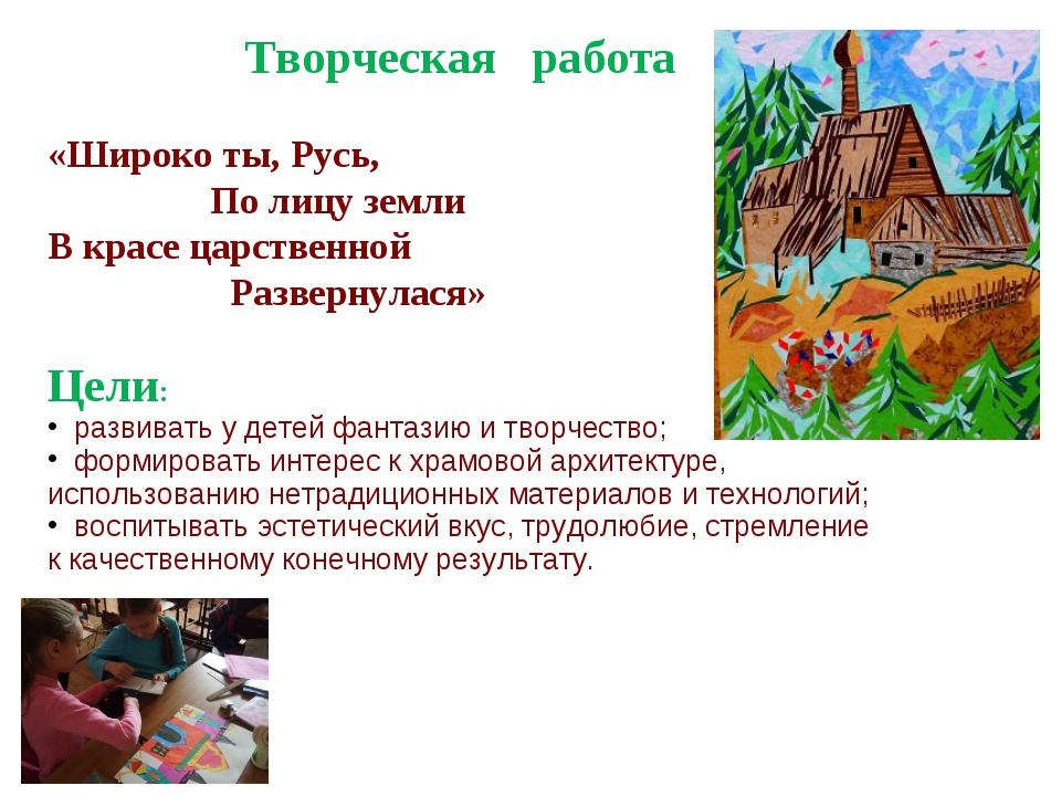 Творческая работа «Широко ты, Русь, По лицу земли В красе царственной Разверн...