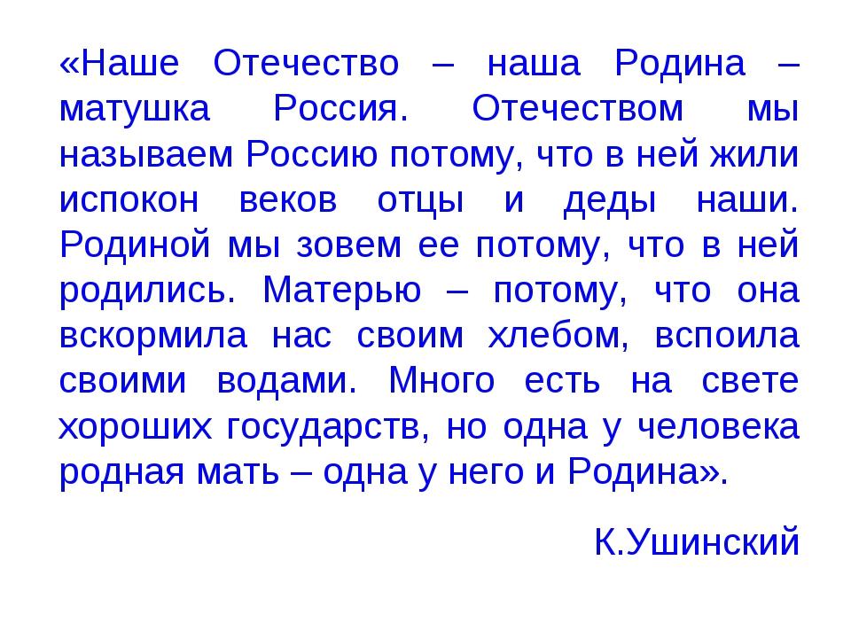 «Наше Отечество – наша Родина – матушка Россия. Отечеством мы называем Россию...