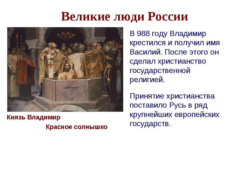 Великие люди России Князь Владимир Красное солнышко В 988 году Владимир кре...