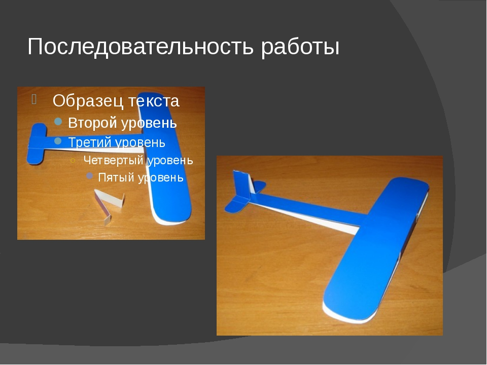 Последовательность работы Украшаем модель самолётика по собственному желанию