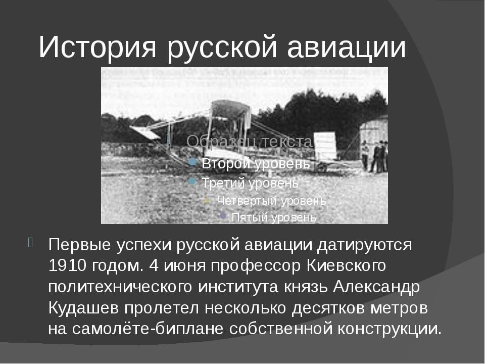 История русской авиации Первые успехи русской авиации датируются 1910годом....