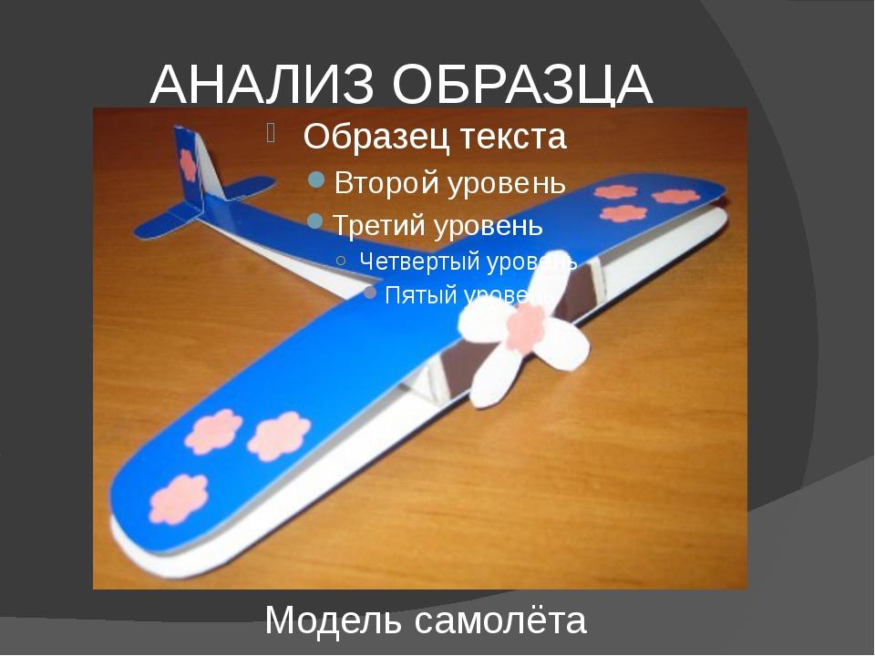 АНАЛИЗ ОБРАЗЦА Модель самолёта