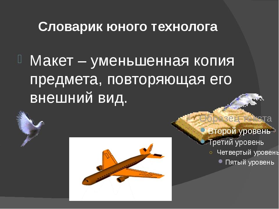 Необходимые материалы и инструменты Понадобится Пустой спичечный коробок Карт...