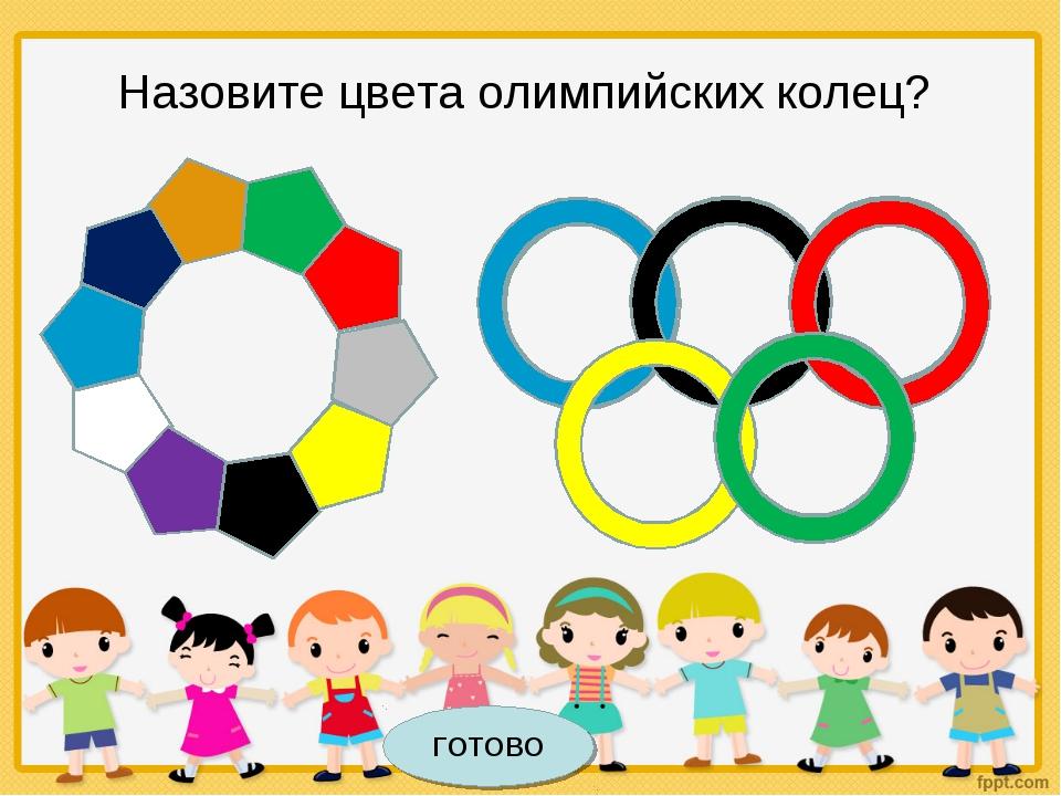 Назовите цвета олимпийских колец? ГОТОВО
