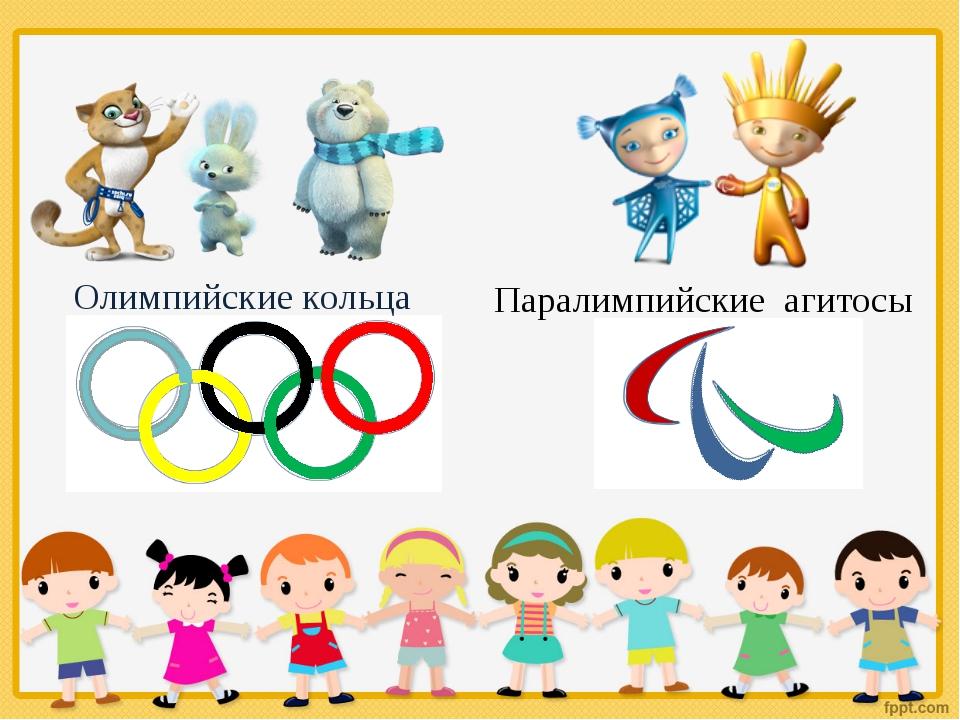 Олимпийские кольца Паралимпийские агитосы