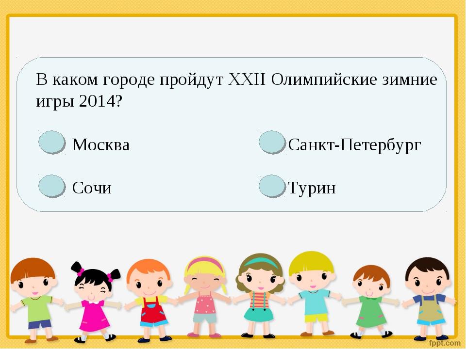 В каком городе пройдут XXII Олимпийские зимние игры 2014? Москва Санкт-Петерб...