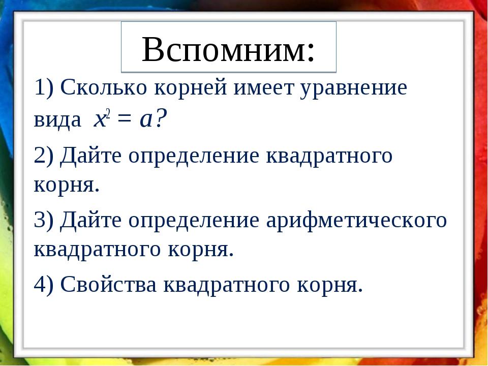 Вспомним: 1) Сколько корней имеет уравнение вида х2 = а? 2) Дайте определение...