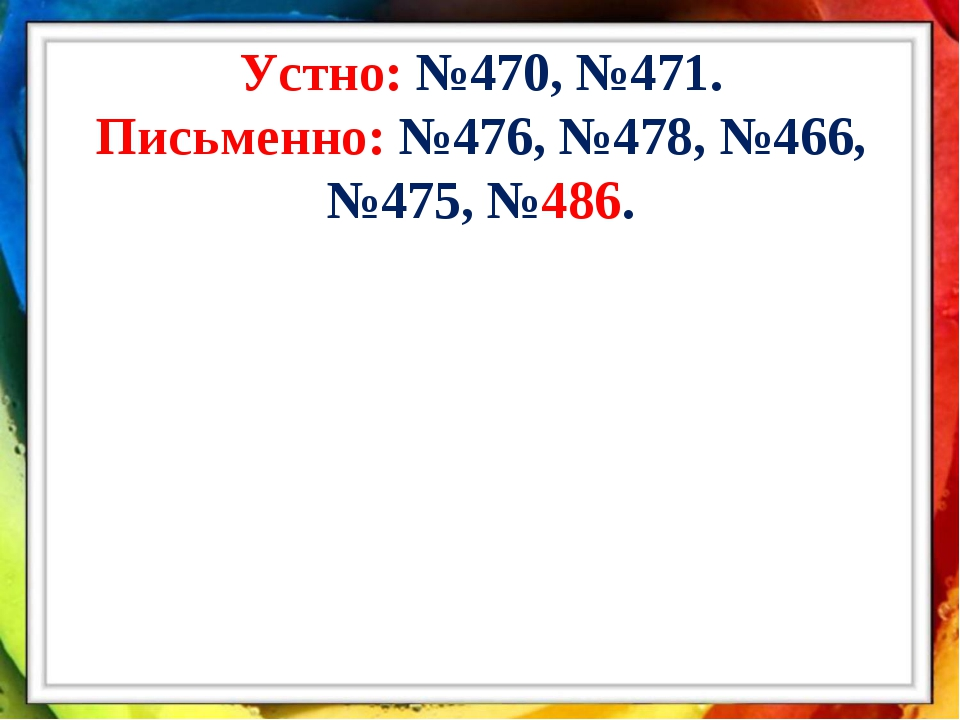 Устно: №470, №471. Письменно: №476, №478, №466, №475, №486.