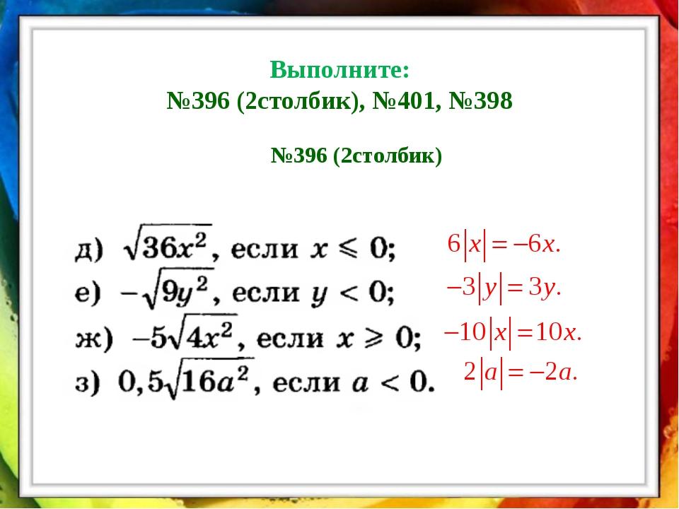 Выполните: №396 (2столбик), №401, №398 №396 (2столбик)