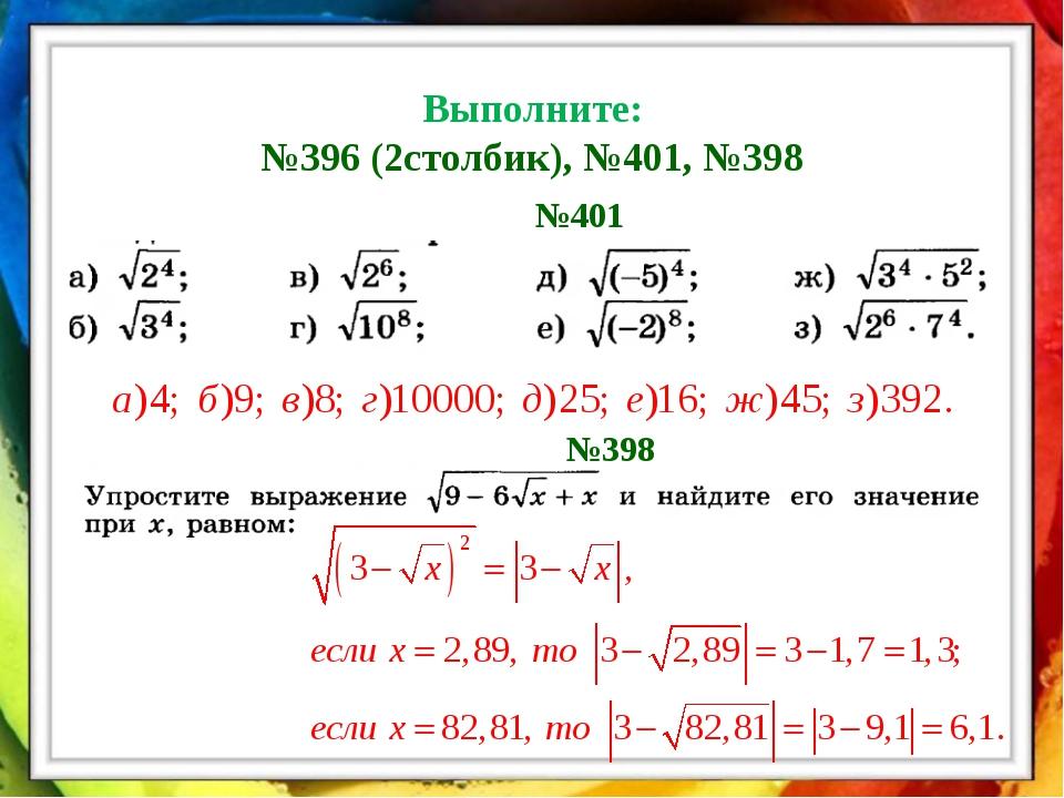 Выполните: №396 (2столбик), №401, №398 №401 №398