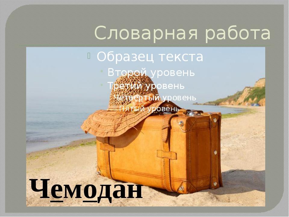 Словарная работа Чемодан