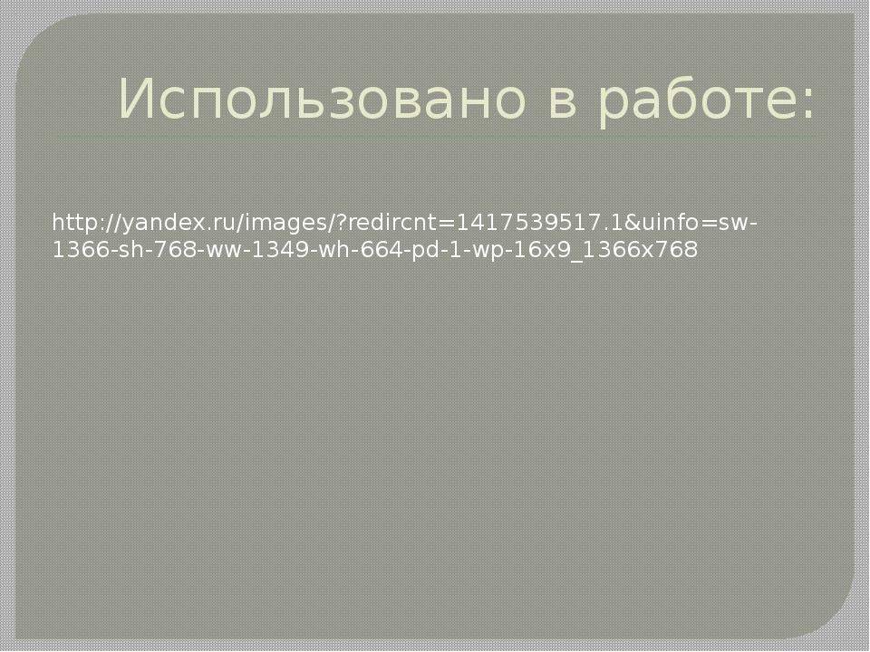 Использовано в работе: http://yandex.ru/images/?redircnt=1417539517.1&uinfo=s...