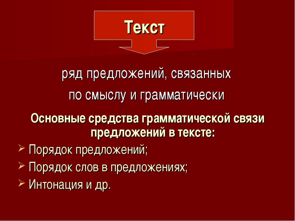 Основные средства грамматической связи предложений в тексте: Порядок предлож...