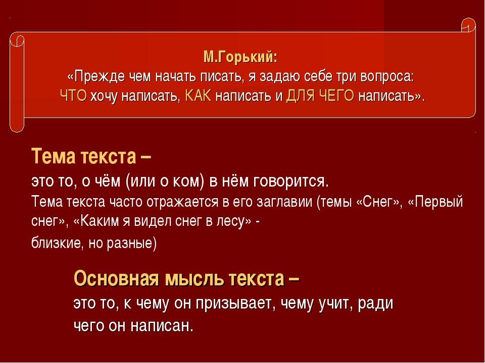 М.Горький: «Прежде чем начать писать, я задаю себе три вопроса: ЧТО хочу напи...