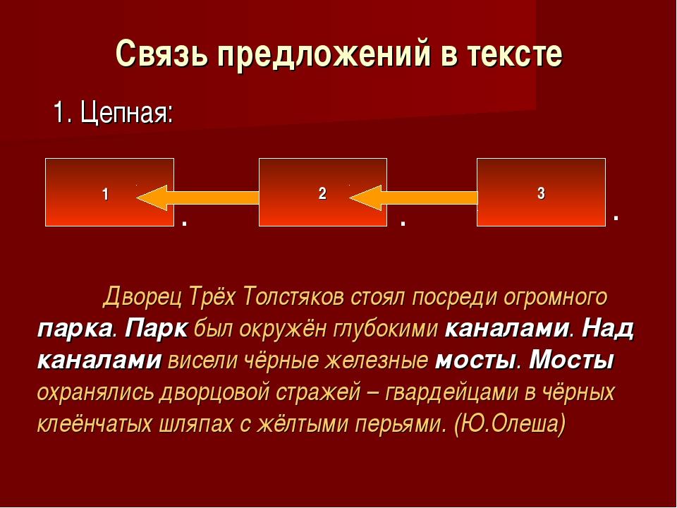 Связь предложений в тексте 1. Цепная: 2 3 . . . Дворец Трёх Толстяков стоял...