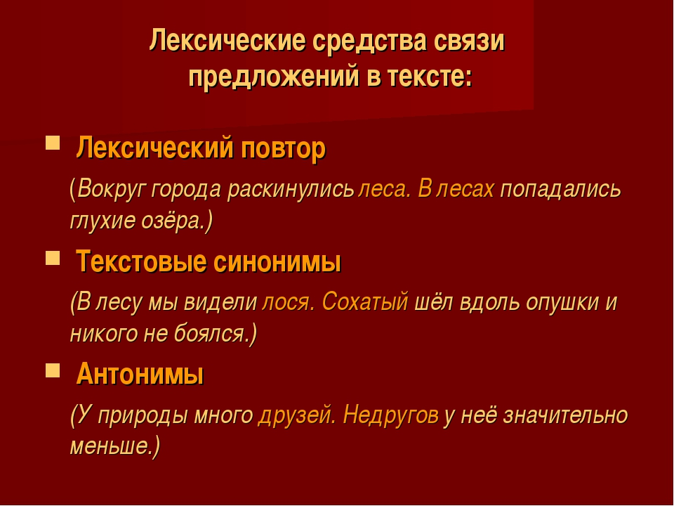 Лексические средства связи предложений в тексте: Лексический повтор (Вокруг...