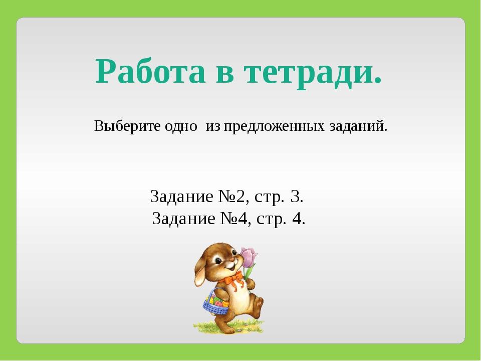 Задание №2, стр. 3. Задание №4, стр. 4. Работа в тетради. Выберите одно из пр...