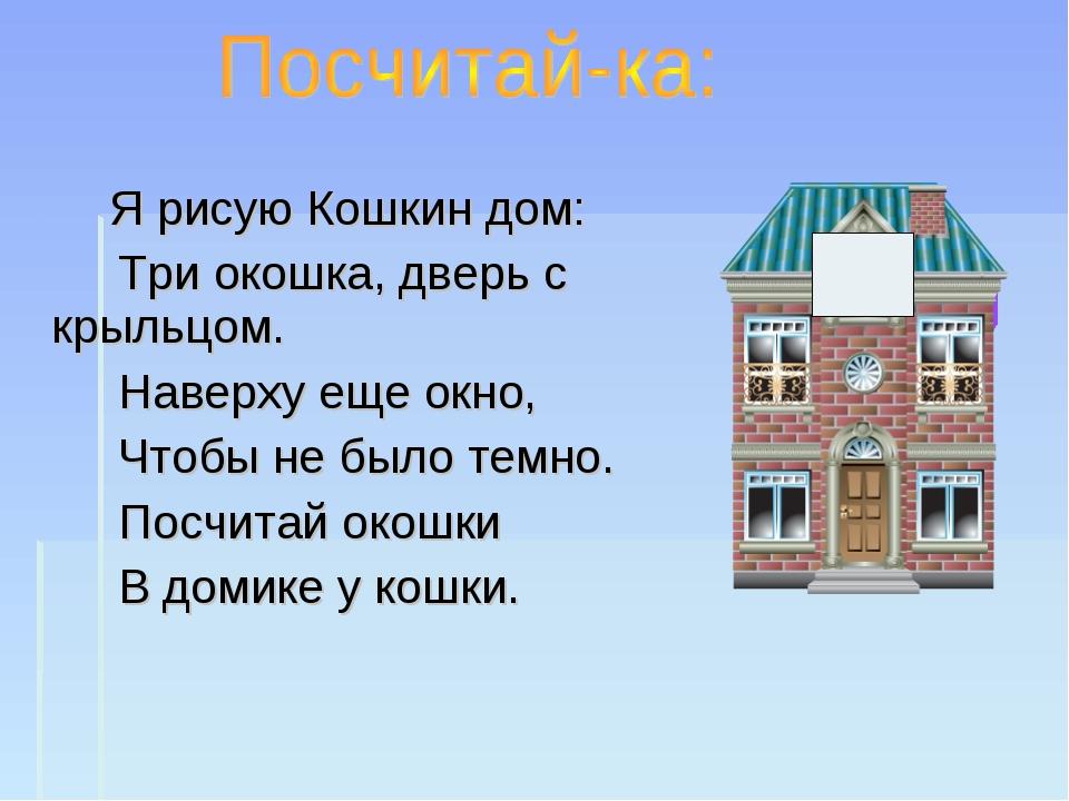 Я рисую Кошкин дом: Три окошка, дверь с крыльцом. Наверху еще окно, Ч...