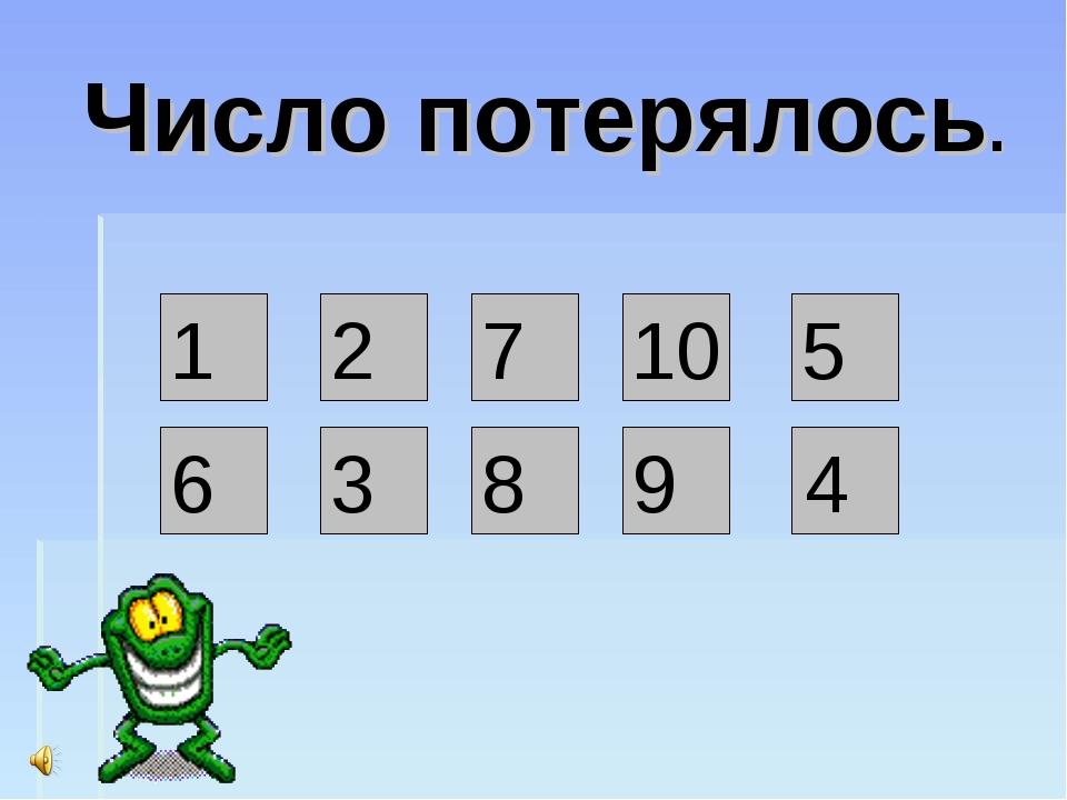 Число потерялось. 1 8 6 3 9 5 10 7 2 4
