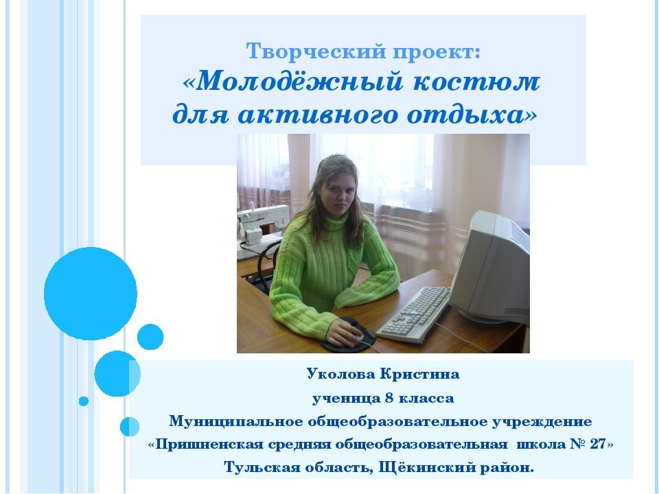 Творческий проект: «Молодёжный костюм для активного отдыха» Уколова Кристина...