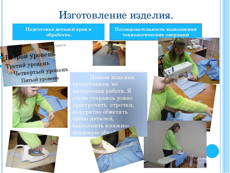 Изготовление изделия. Подготовка деталей кроя к обработке. Последовательност...