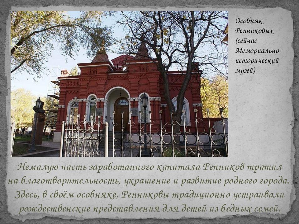 Немалую часть заработанного капитала Репников тратил наблаготворительность,...