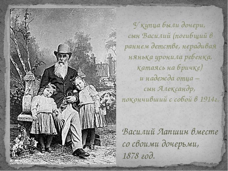 Василий Лапшин вместе со своими дочерьми, 1878 год. У купца были дочери, сын...