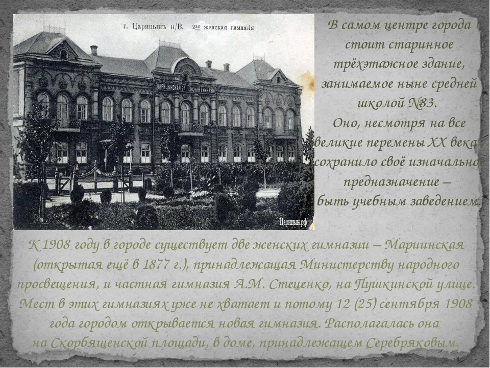 ррррррр К 1908 году в городе существует две женских гимназии – Мариинская (от...