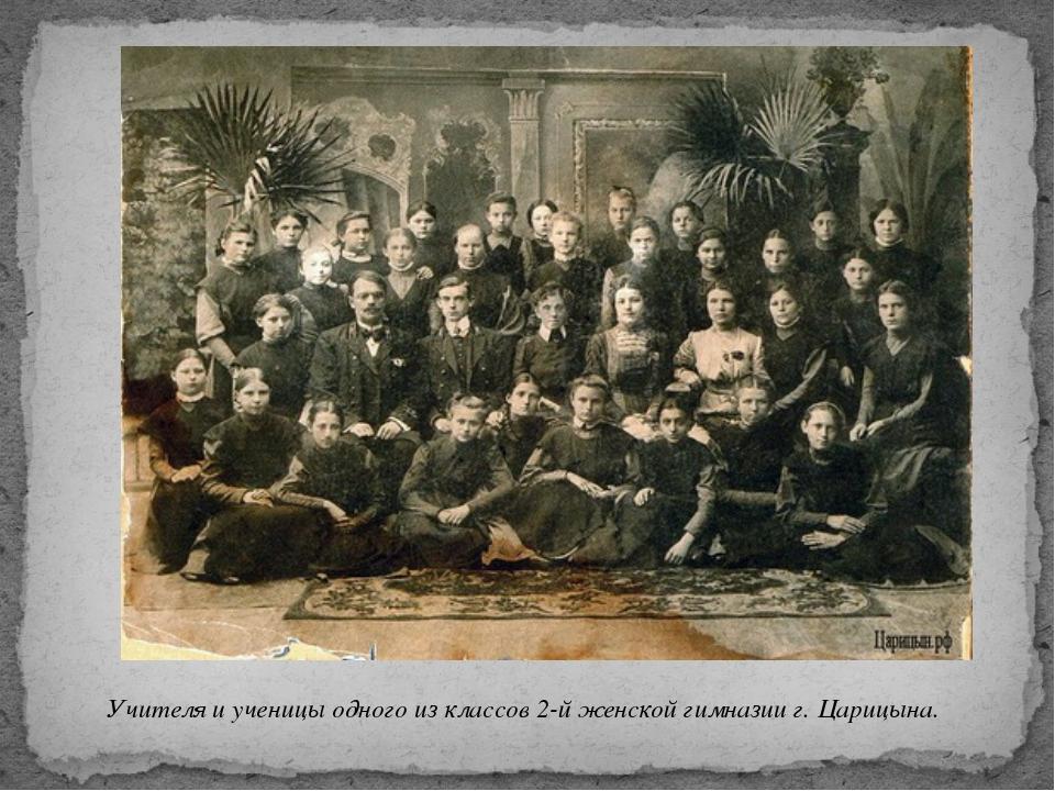 Учителя и ученицы одного из классов 2-й женской гимназии г. Царицына.