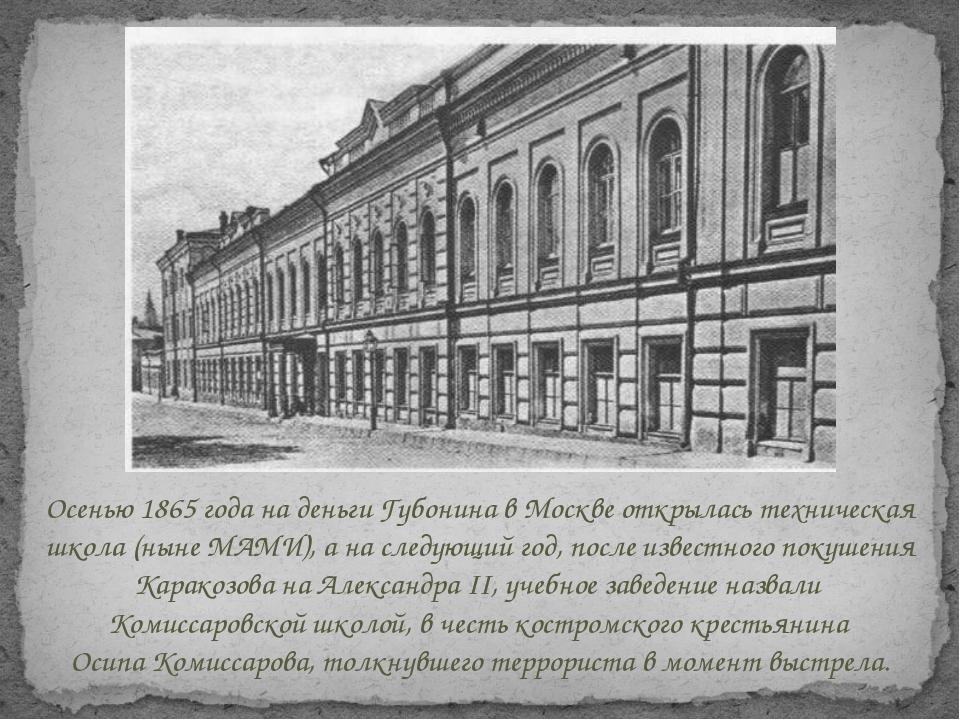 Осенью 1865 года на деньги Губонина в Москве открылась техническая школа (нын...