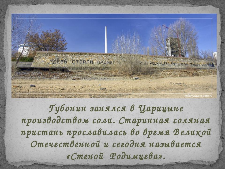 Губонин занялся в Царицыне производством соли. Старинная соляная пристань про...